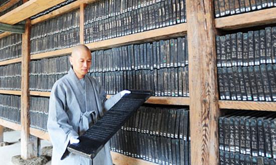 Budistička Tripitaka Coreana